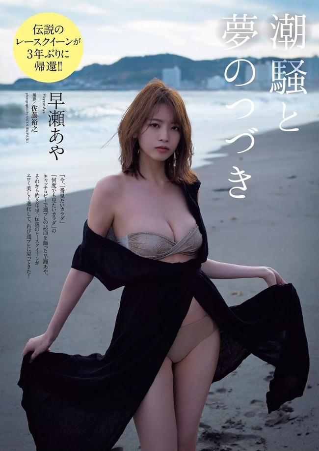 早瀬あや グラビア (26)