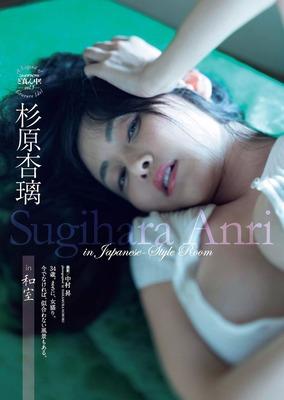 sugihara_anri (19)