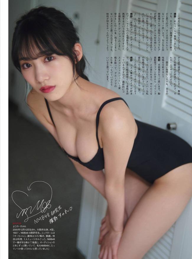 yokono_sumire (20)