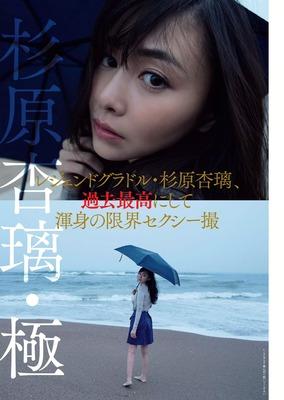 sugihara_anri (3)