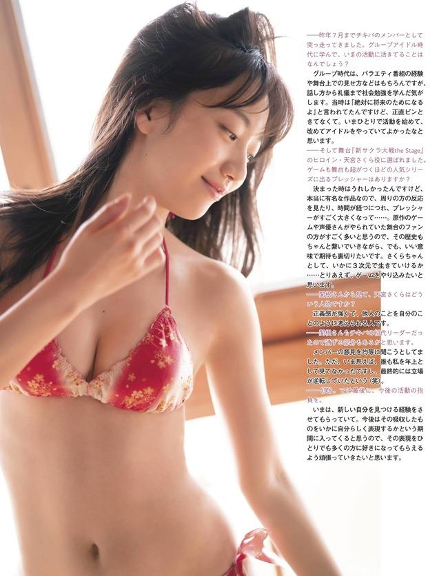 関根優那 かわいい 美乳 (9)