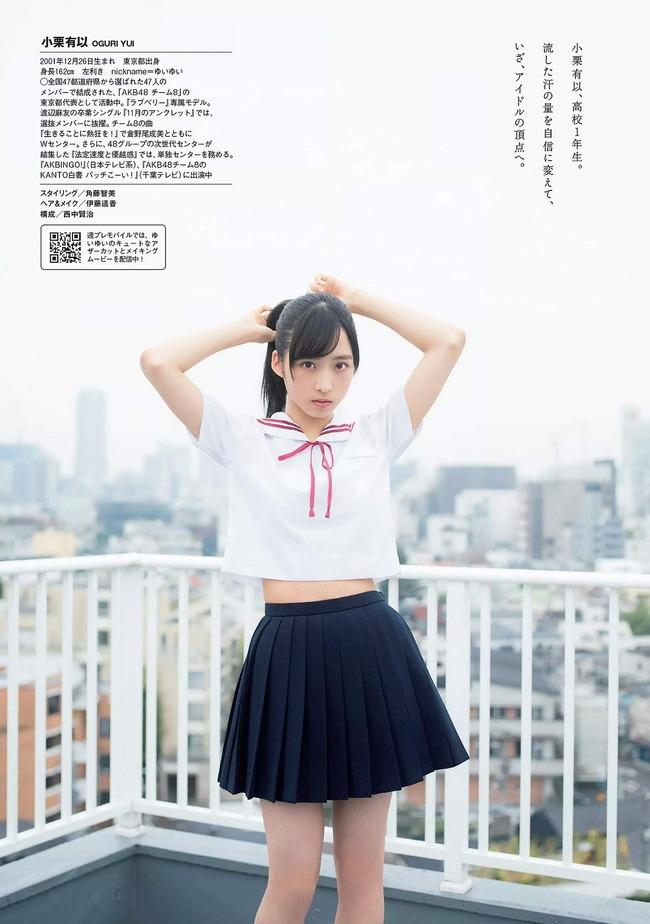 oguri_yui (3)