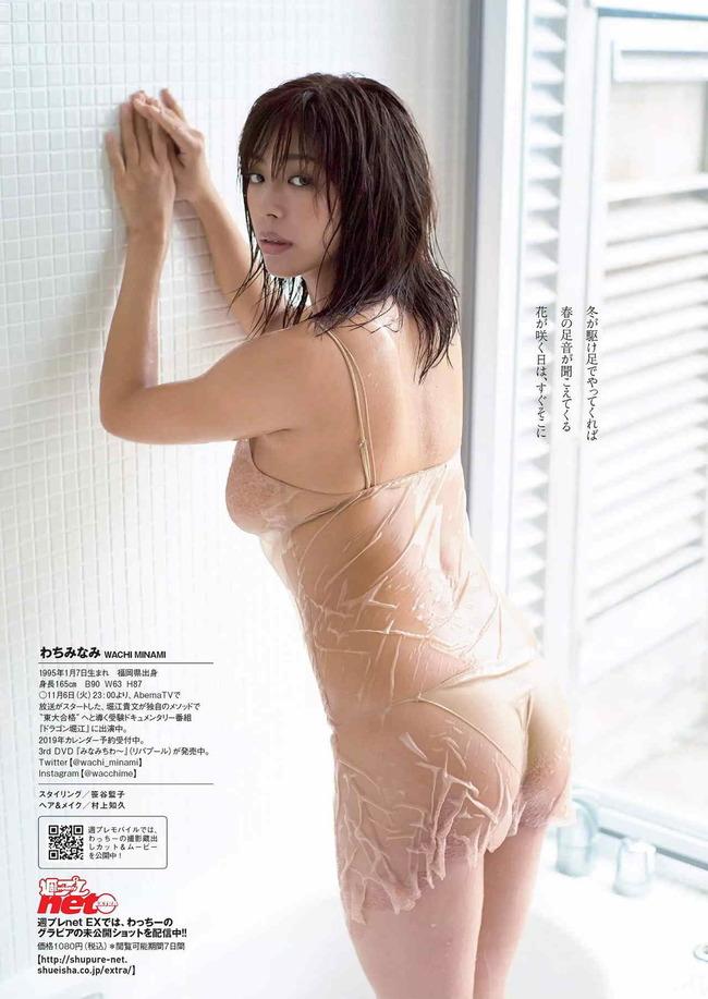 wati_minami (29)