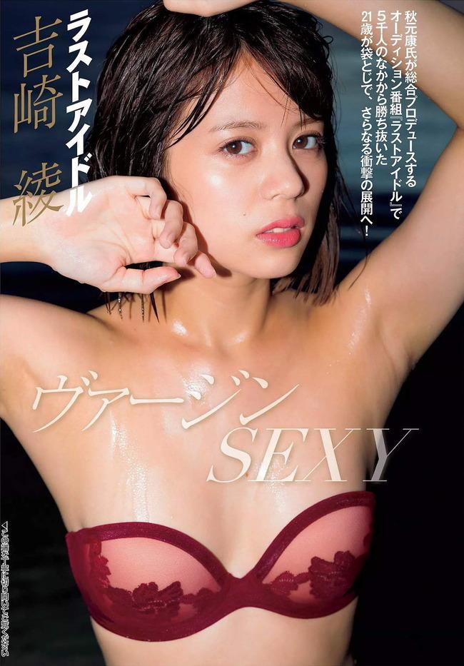 yoshizaki_aya (14)
