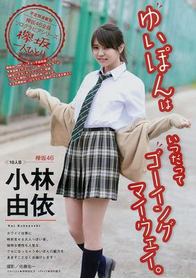 kobayashi_yui (1)