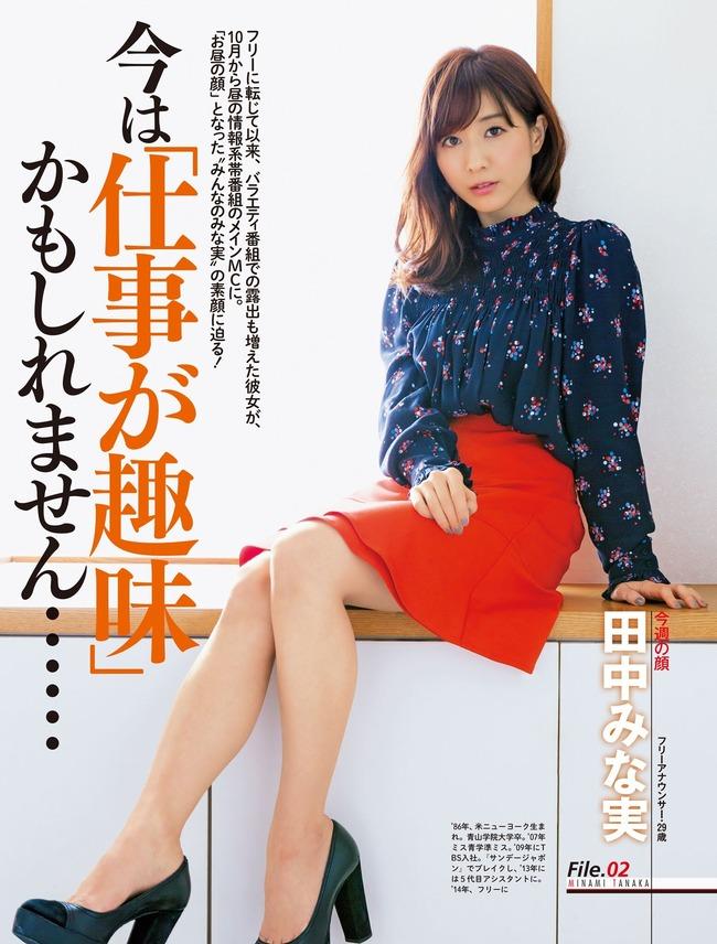 tanaka_minami (2)