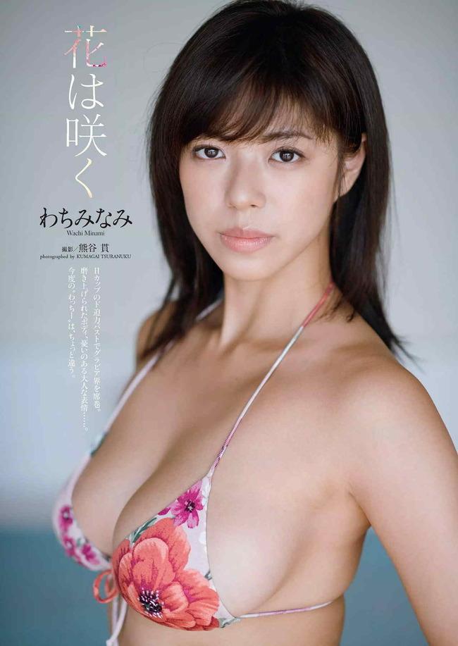 wati_minami (26)