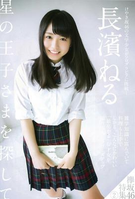 nagahama_neru (10)