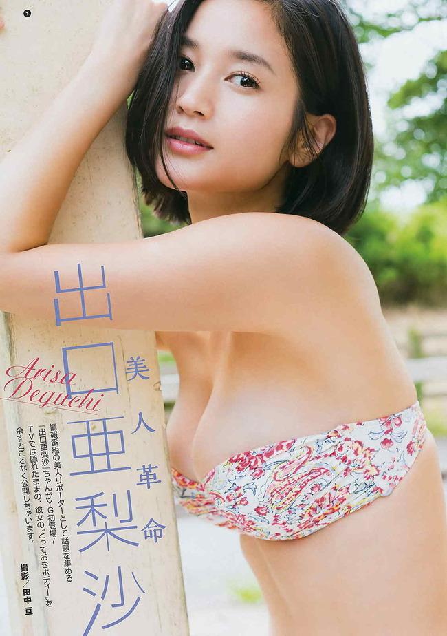 deguchi_arisa (6)