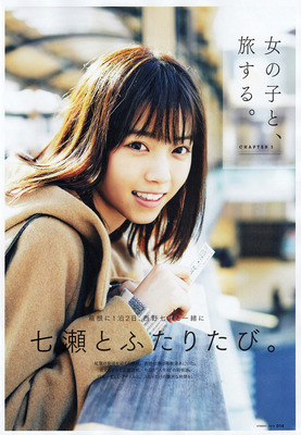nishino_nanase (50)