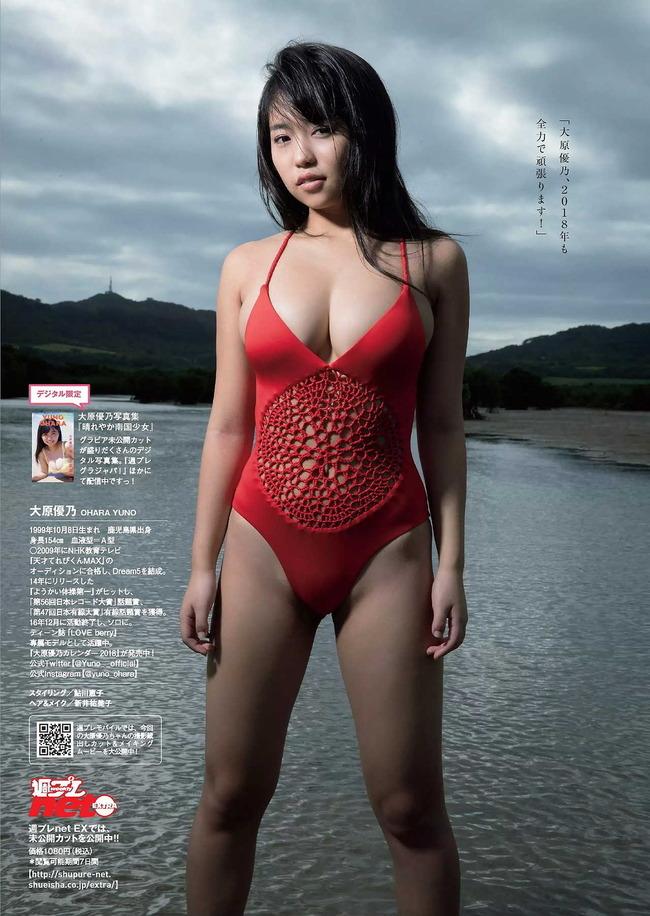 ohara_yuno (33)