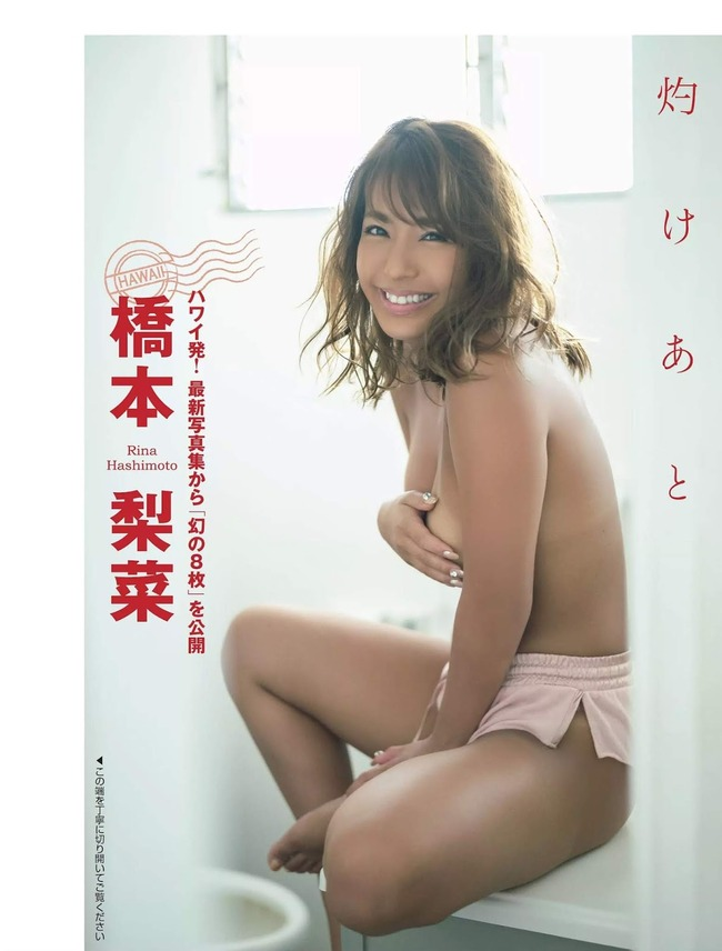 hashimoto_rina (2)