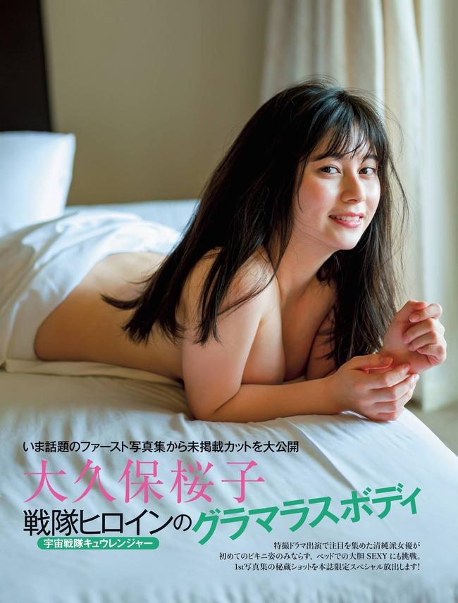 okubo_sakurako (22)