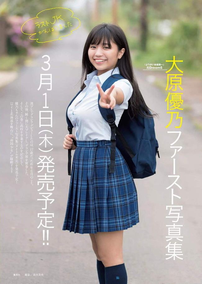 ohara_yuuno (55)