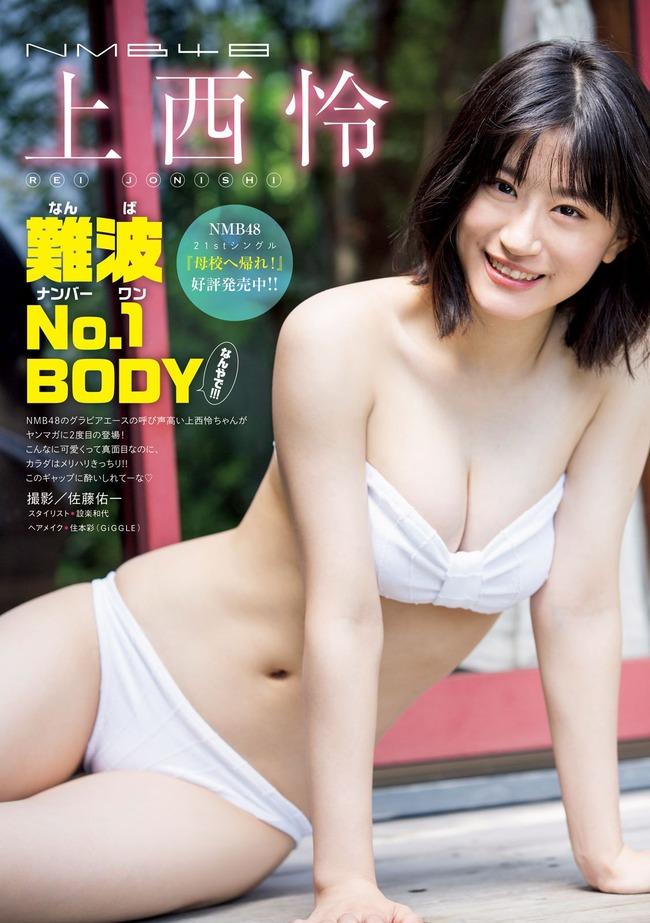 上西怜 グラビア (13)