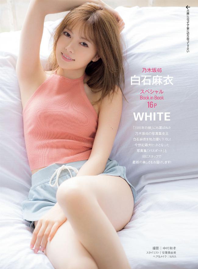 白石麻衣 かわいい グラビア画像 (7)