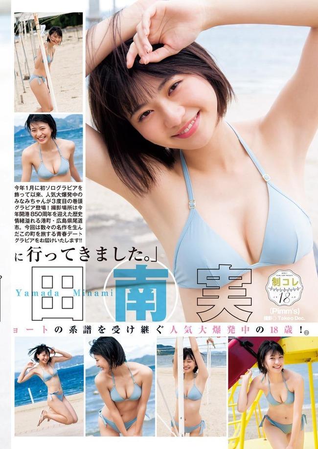 yamada_minami (35)