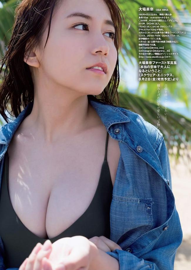oba_mina (26)