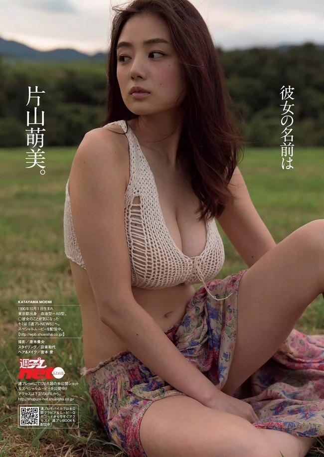 katayama_moemi (32)