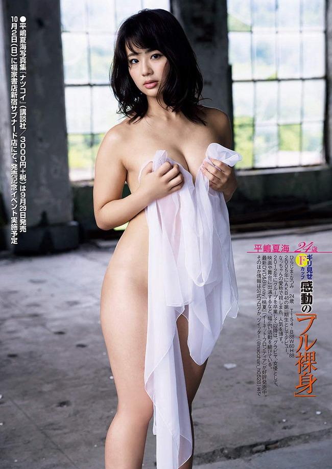 hirashima_natsumi (36)