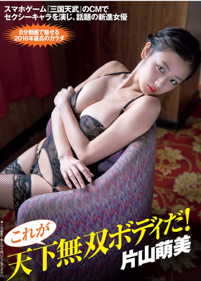 katayama_moemi (7)
