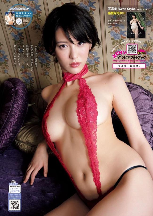 natsuki_senaa (20)