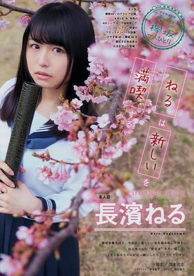nagahama_neru (2)