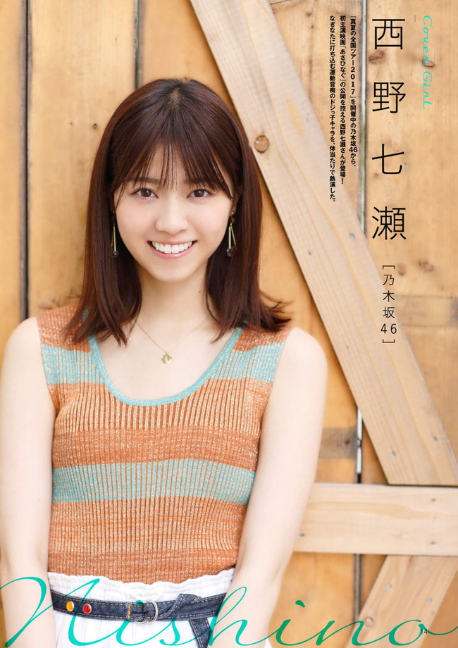 nishino_nanase (27)