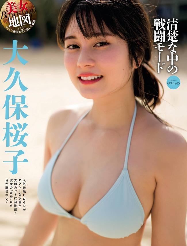 大久保桜子 巨乳 女優 グラビア (6)