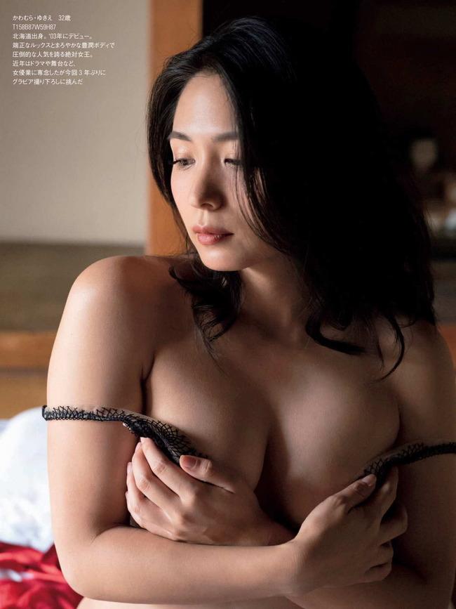 kawamura_yukie (12)
