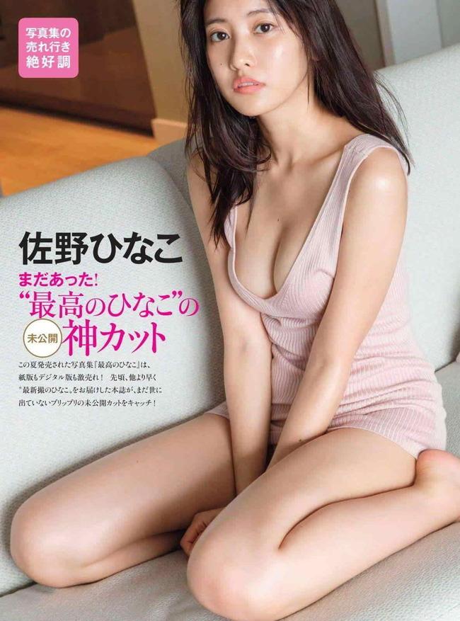 sano_hinako (27)