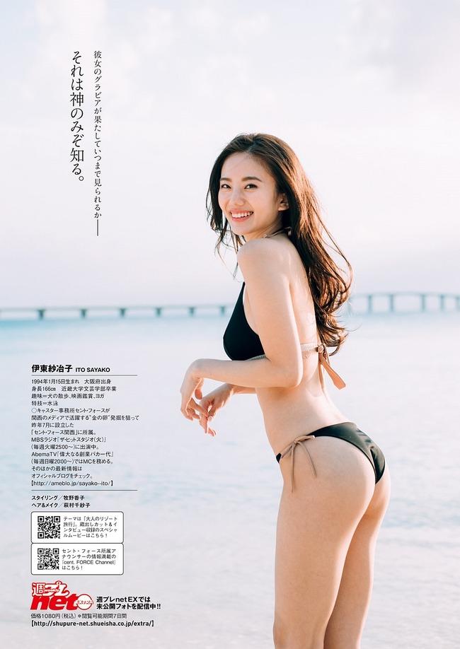 ito_sayako (24)
