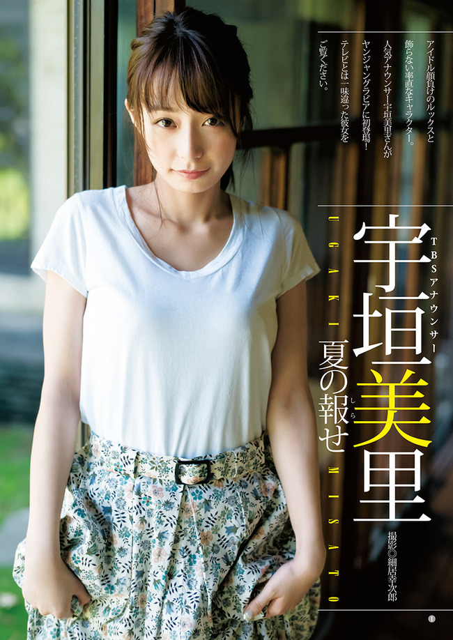 ugaki_misato (39)