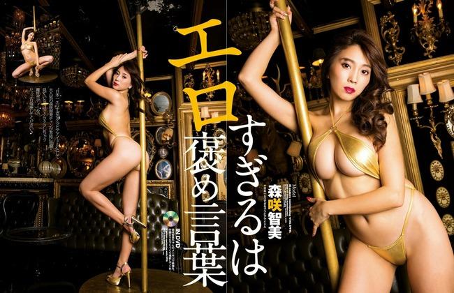 morisaki_tomomi (35)