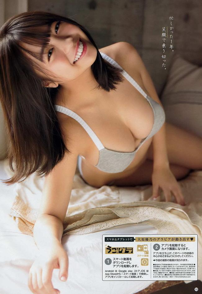 ooha_yuno (3)
