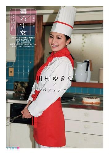 kawamura_yukie (34)