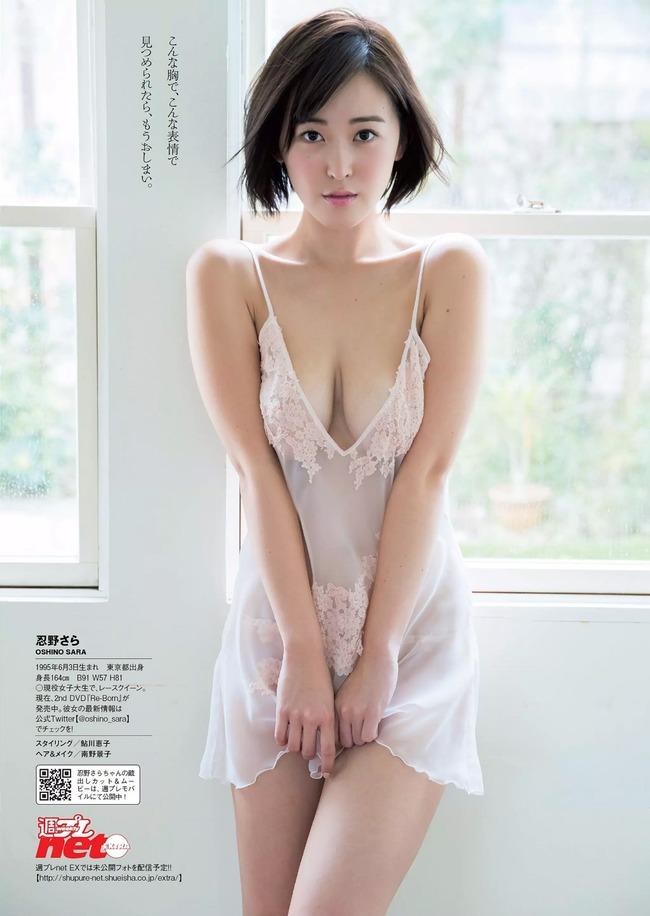 oshio_sara (4)