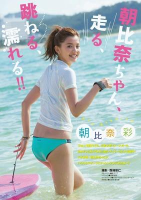 asahina_aya (1)