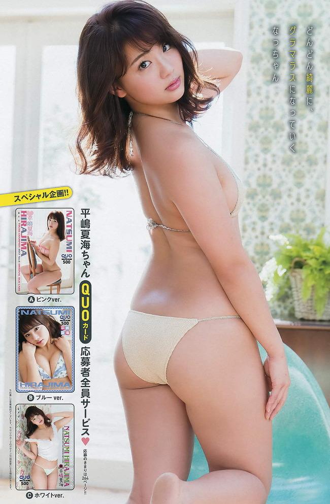 hirajima_natsumi (27)