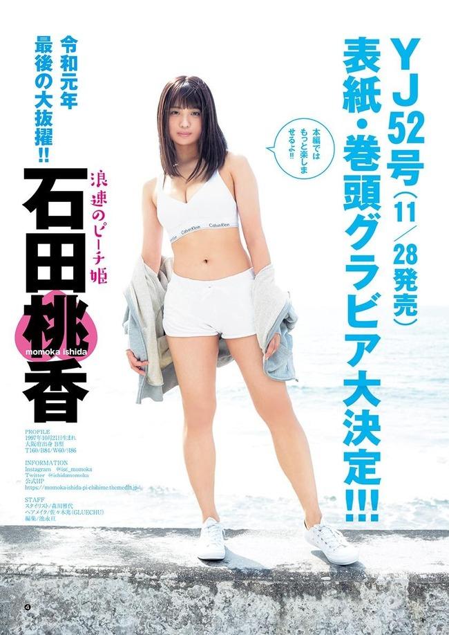 ishida_momoka (6)
