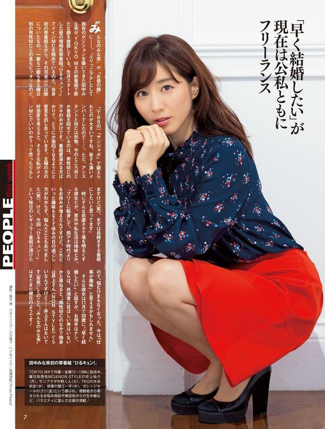 tanaka_minami (4)