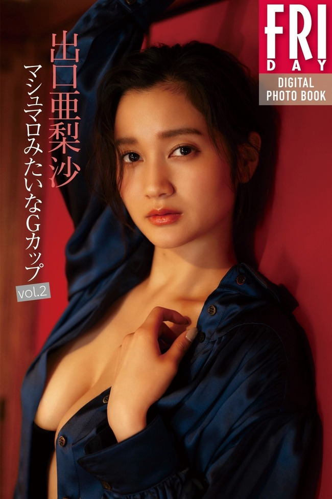出口亜梨沙  (24)