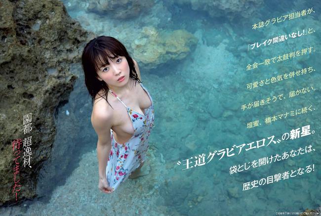 sono_miyako (40)