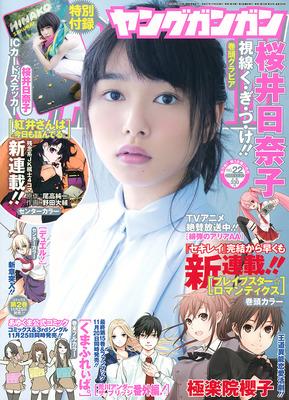 sakurai_hinako (31)