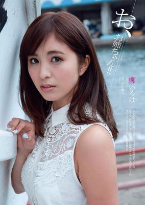 yanagi_iroha (12)