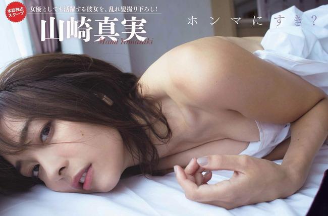 yamazaki_mami (19)
