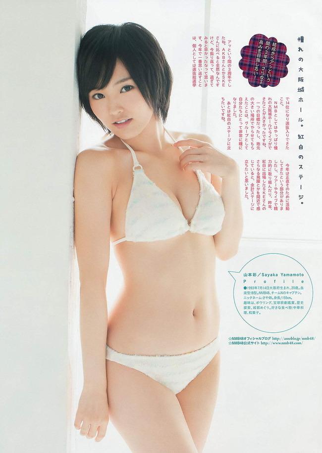 yamamoto_sayaka (9)