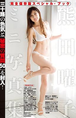 kumada_youko (14)
