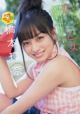 hashimoto_kannna (22)