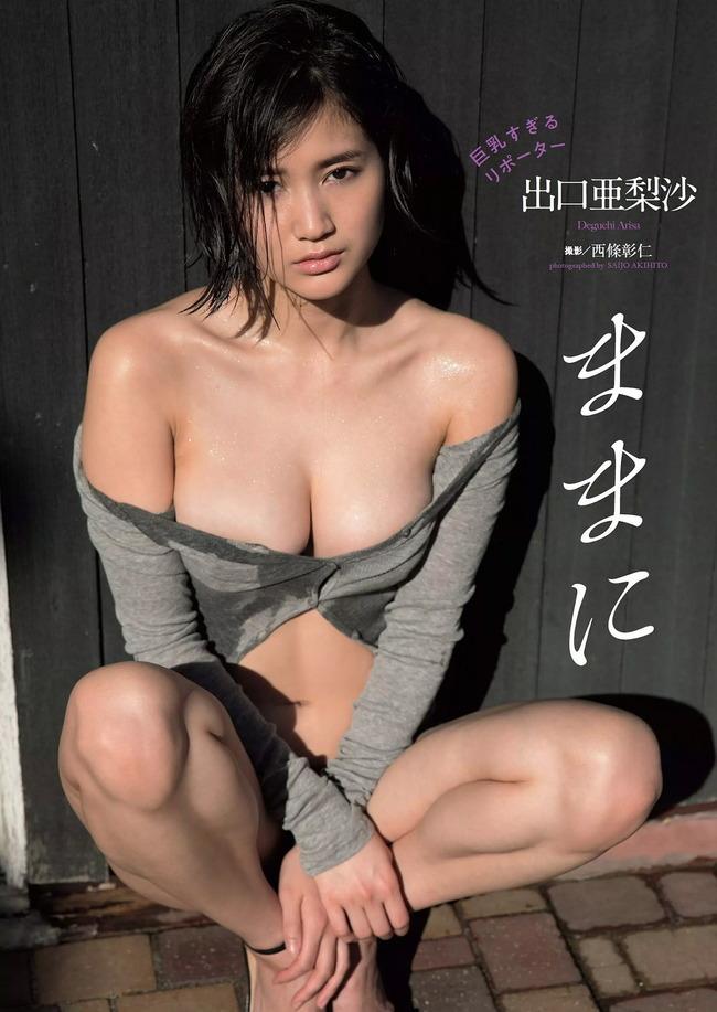 出口亜梨沙 巨乳 グラビア画像 (19)